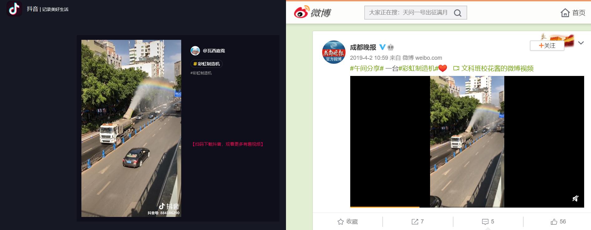 Film opublikowano w aplikacji Douyin (po lewej) i na chińskim portalu społecznościowym Weibo
