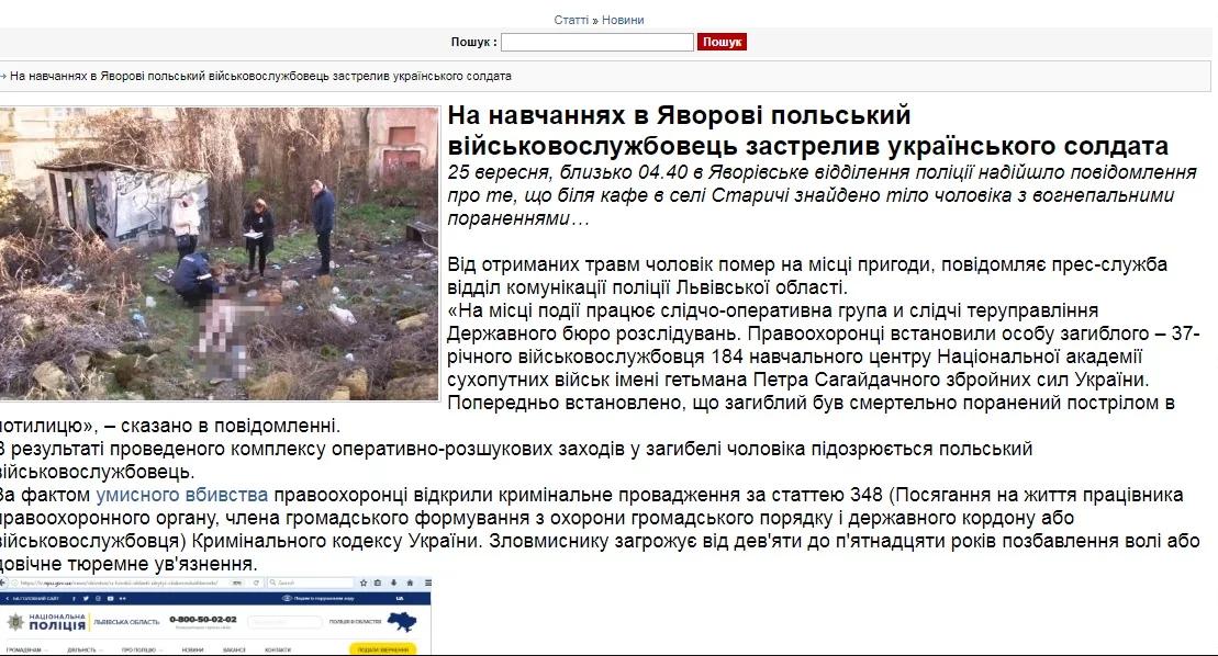 """Oryginalny artykuł zniknął już ze strony gazety """"Ratusz"""""""