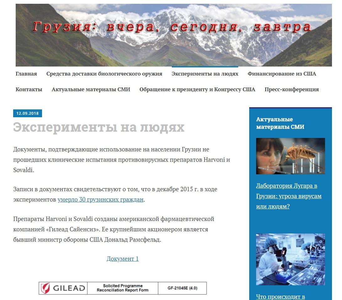 """Artykuł """"Eksperymenty na ludziach"""" na stronie Igora Giorgadze"""